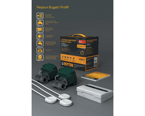Система контроля протечки воды Neptun Bugatti ProW 3/4