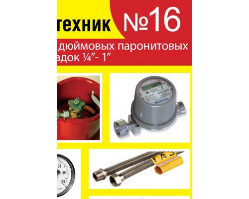 Набор Сантехник № 16