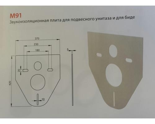 Звукоизоляционная плита для подвесного унитаза и биде Alca Plast M91